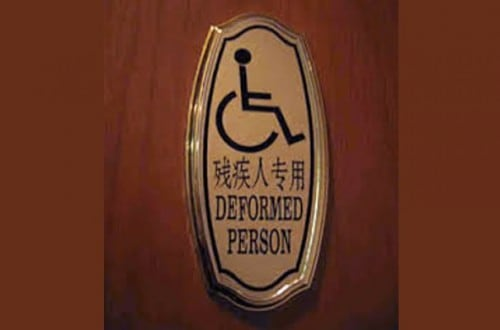 10 Hilarious Signs That Got Lost In Translation